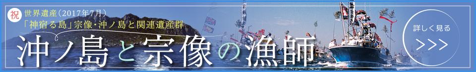沖ノ島と宗像の漁師