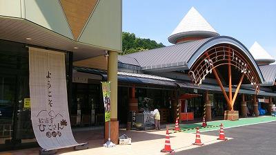 H280531道の駅ひこさん*002.jpg