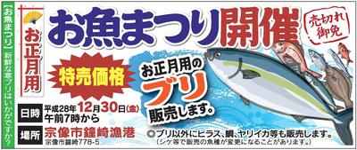 年末お魚まつり.jpg