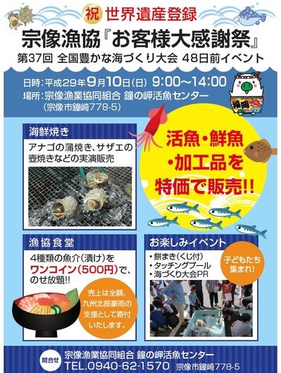 2017.9.お客様大感謝祭.jpg